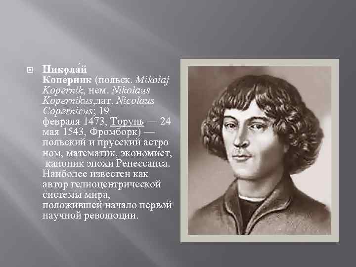 nicholas copernicus essay Nicolaus copernicus nicolaus copernicus, who lived from 1473 until 1543, is known for his idea that the sun is motionless at the center of the 894 words | 4 pages get access to 88,000+ essays and term papers.