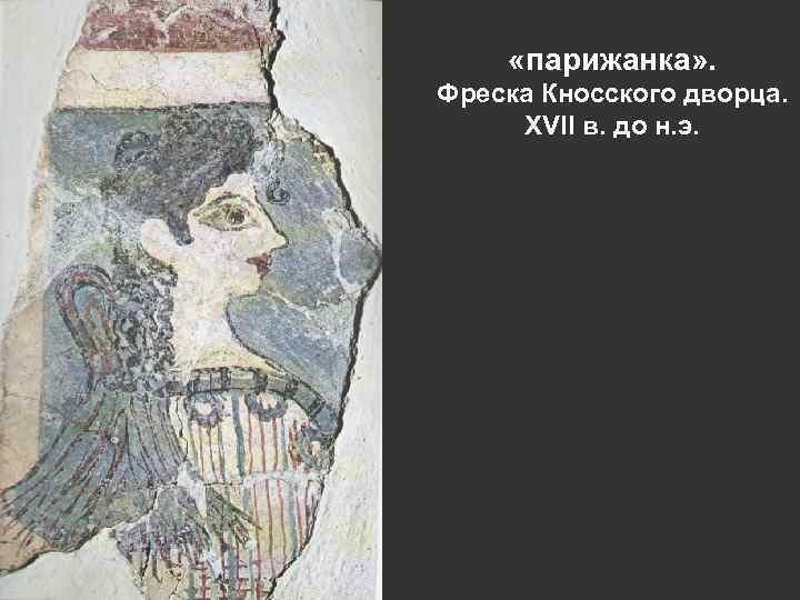 «парижанка» . Фреска Кносского дворца. XVII в. до н. э.