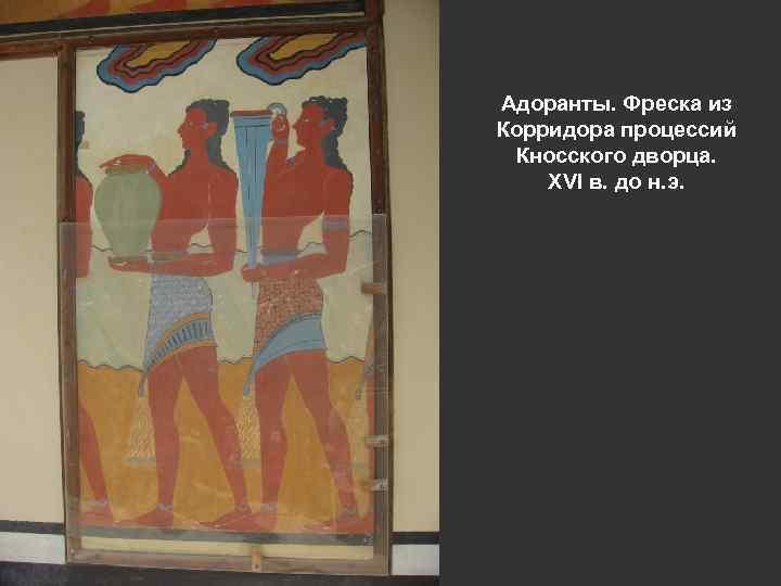 Адоранты. Фреска из Корридора процессий Кносского дворца. XVI в. до н. э.