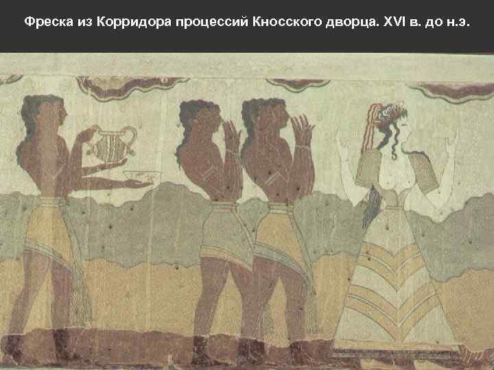 Фреска из Корридора процессий Кносского дворца. XVI в. до н. э.