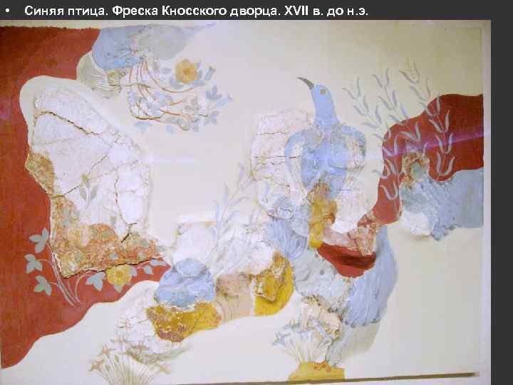 • Синяя птица. Фреска Кносского дворца. XVII в. до н. э.