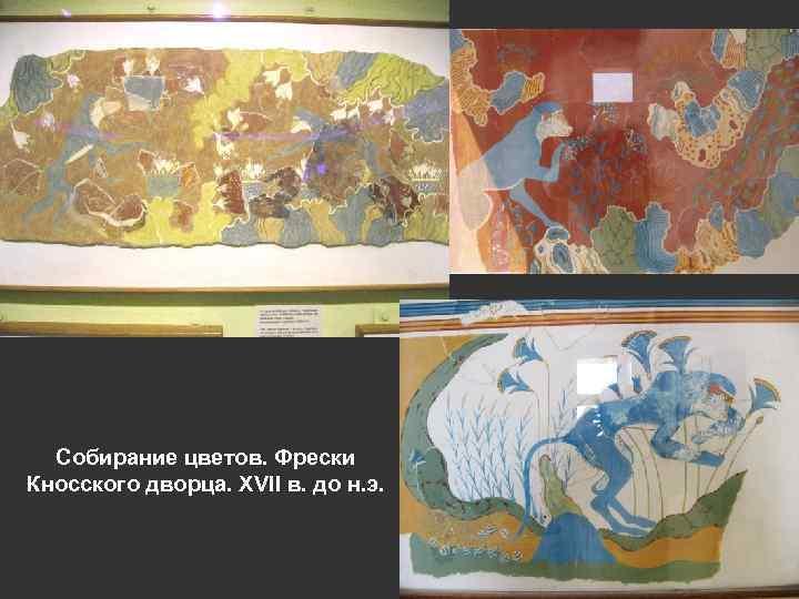 Собирание цветов. Фрески Кносского дворца. XVII в. до н. э.