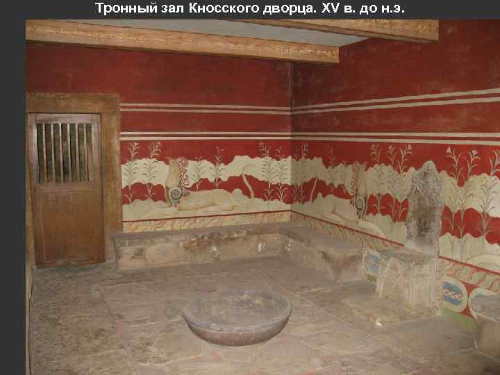 Тронный зал Кносского дворца. XV в. до н. э.