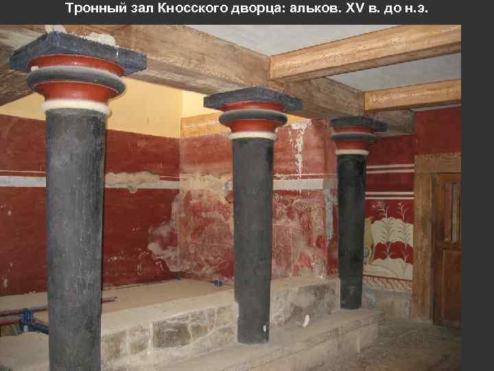 Тронный зал Кносского дворца: альков. XV в. до н. э.