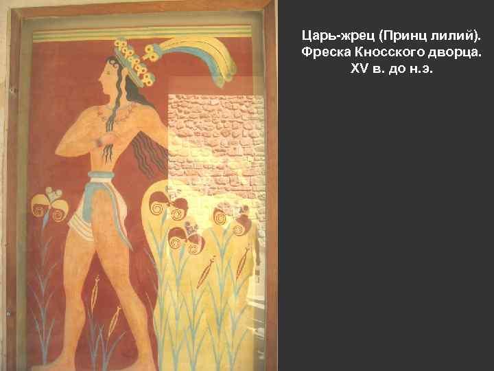 Царь-жрец (Принц лилий). Фреска Кносского дворца. XV в. до н. э.