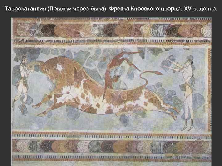 Таврокатапсия (Прыжки через быка). Фреска Кносского дворца. XV в. до н. э.