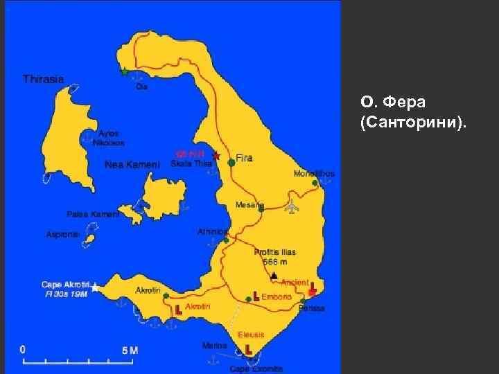 О. Фера (Санторини).