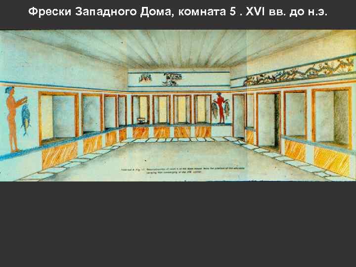 Фрески Западного Дома, комната 5. XVI вв. до н. э.