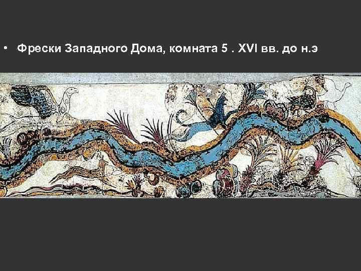 • Фрески Западного Дома, комната 5. XVI вв. до н. э