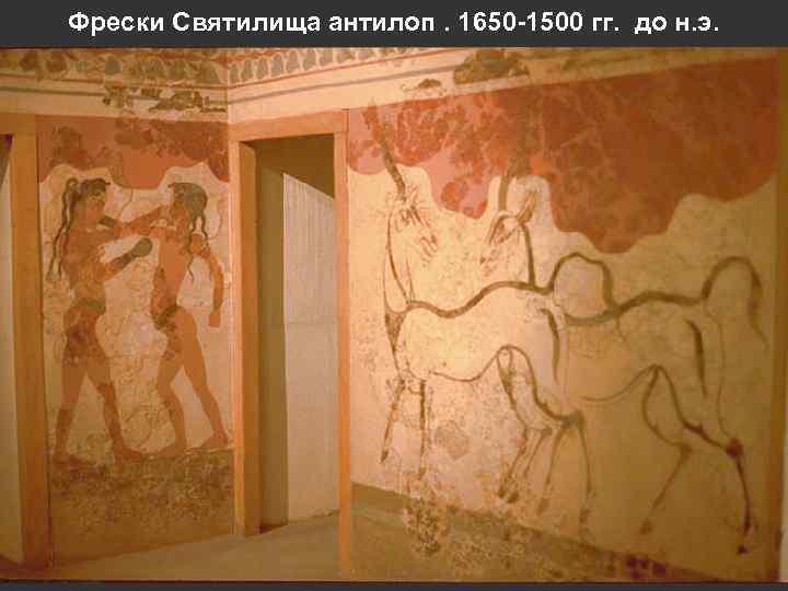 Фрески Святилища антилоп. 1650 -1500 гг. до н. э.