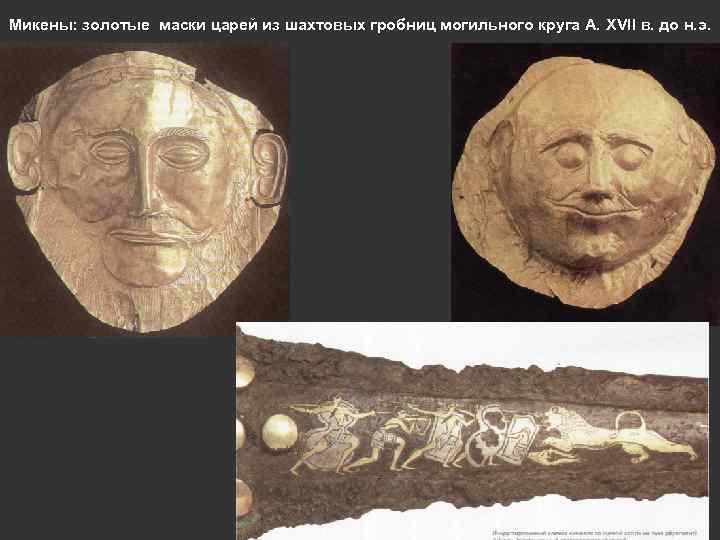 Микены: золотые маски царей из шахтовых гробниц могильного круга А. XVII в. до н.