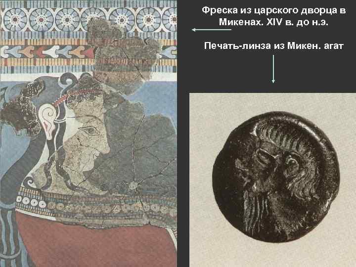 Фреска из царского дворца в Микенах. XIV в. до н. э. Печать-линза из Микен.