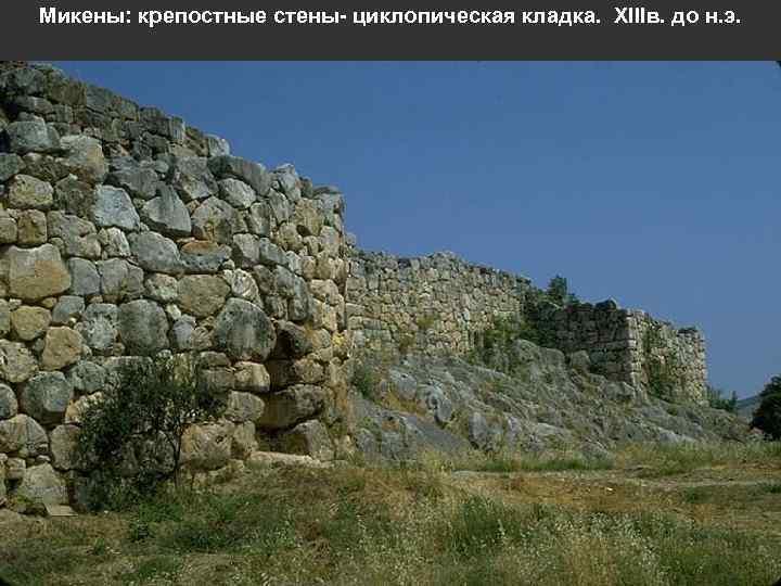 Микены: крепостные стены- циклопическая кладка. XIIIв. до н. э.