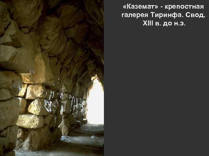«Каземат» - крепостная галерея Тиринфа. Свод. XIII в. до н. э.