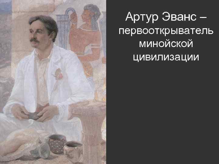 Артур Эванс – первооткрыватель минойской цивилизации