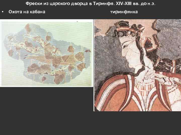 Фрески из царского дворца в Тиринфе. XIV-XIII вв. до н. э. • Охота на