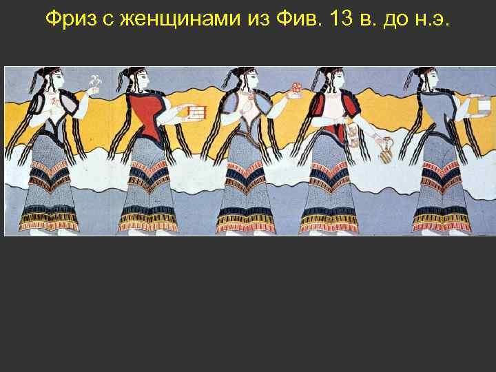 Фриз с женщинами из Фив. 13 в. до н. э.
