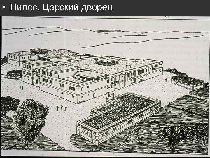 • Пилос. Царский дворец