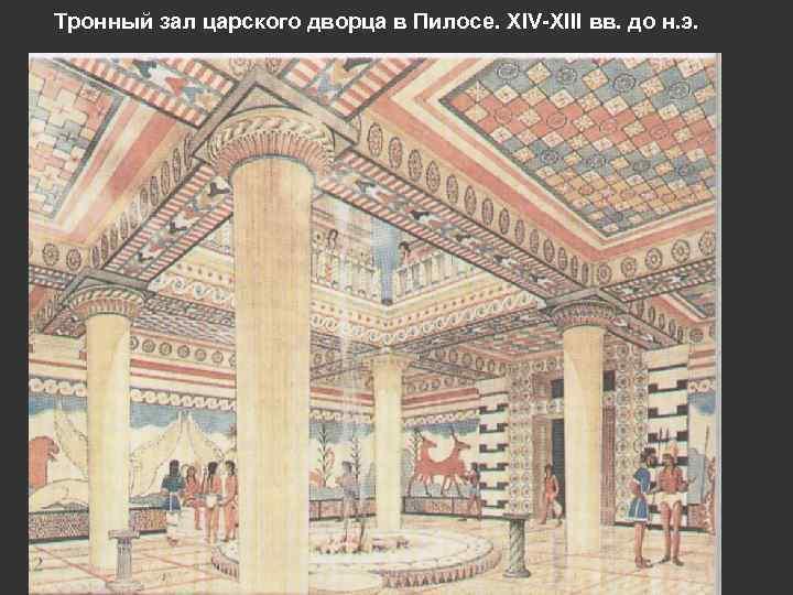 Тронный зал царского дворца в Пилосе. XIV-XIII вв. до н. э.
