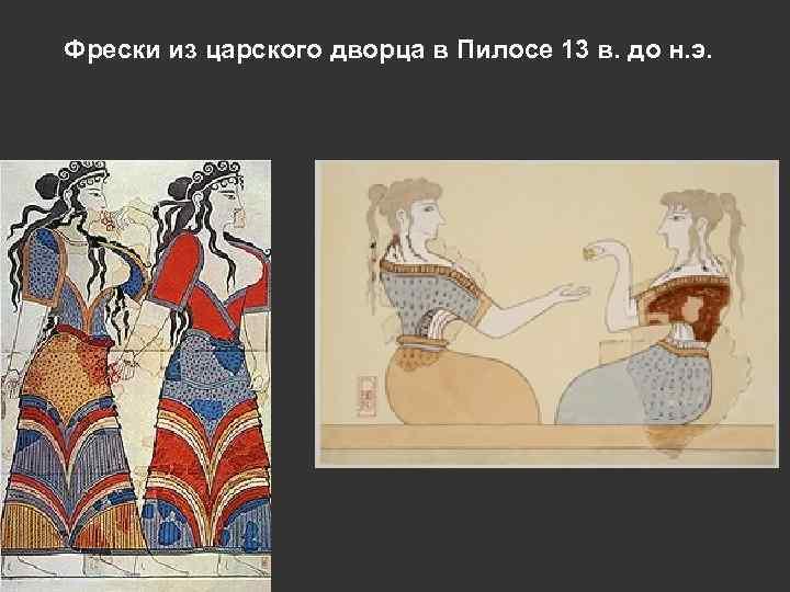 Фрески из царского дворца в Пилосе 13 в. до н. э.