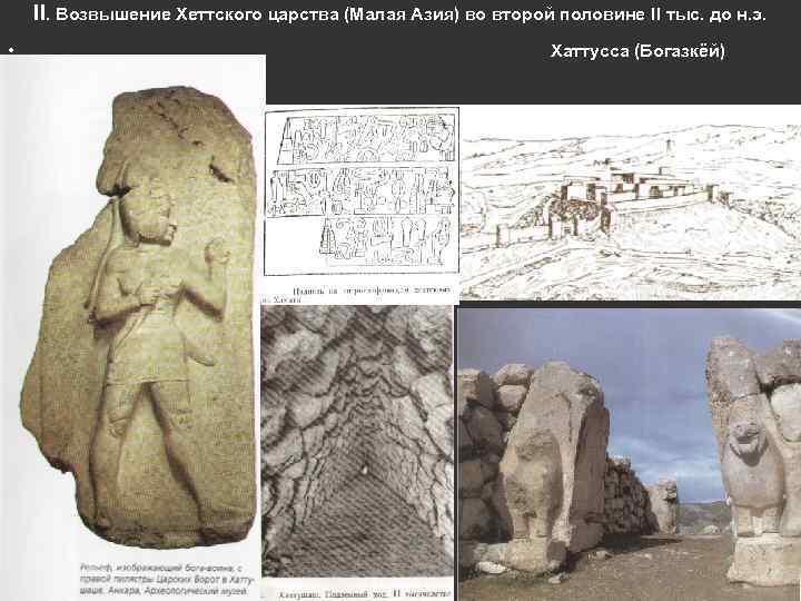 II. Возвышение Хеттского царства (Малая Азия) во второй половине II тыс. до н. э.