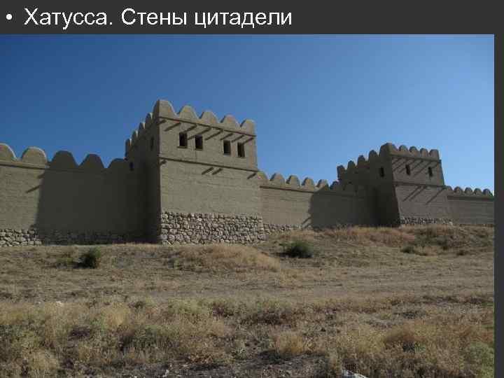 • Хатусса. Стены цитадели