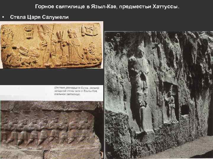 Горное святилище в Языл-Кае, предместьи Хаттуссы. • Стела Царя Салумели