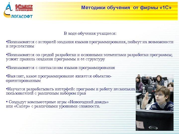Методики обучения от фирмы « 1 С» В ходе обучения учащиеся: • Познакомятся с