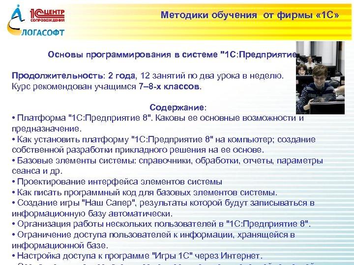 Методики обучения от фирмы « 1 С» Основы программирования в системе