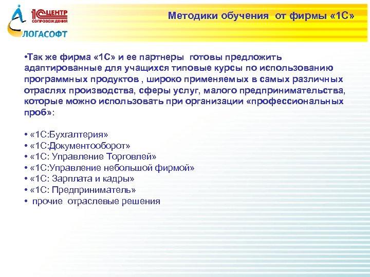 Методики обучения от фирмы « 1 С» • Так же фирма « 1 С»