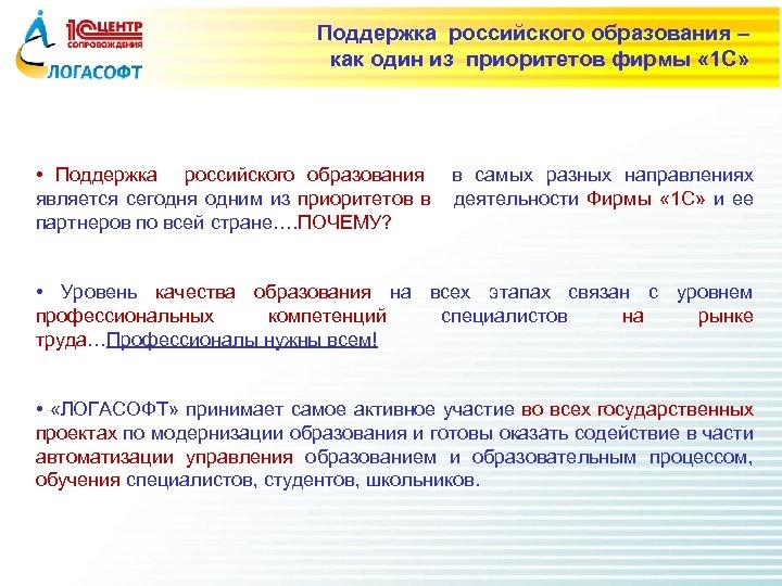 Поддержка российского образования – как один из приоритетов фирмы « 1 С» • Поддержка