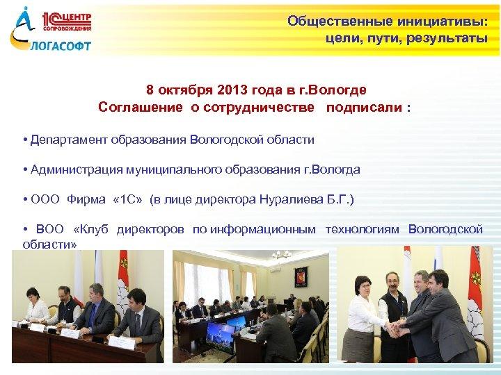 Общественные инициативы: цели, пути, результаты 8 октября 2013 года в г. Вологде Соглашение о