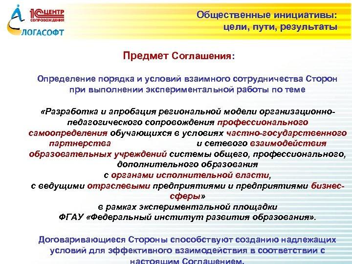 Общественные инициативы: цели, пути, результаты Предмет Соглашения: Определение порядка и условий взаимного сотрудничества Сторон
