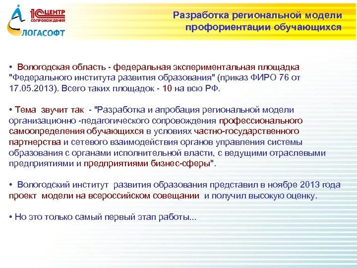 Разработка региональной модели профориентации обучающихся • Вологодская область - федеральная экспериментальная площадка