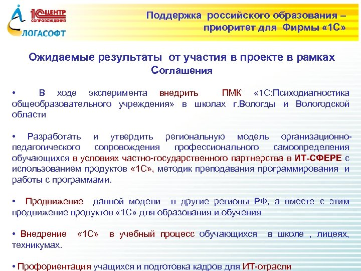 Поддержка российского образования – приоритет для Фирмы « 1 С» Ожидаемые результаты от участия