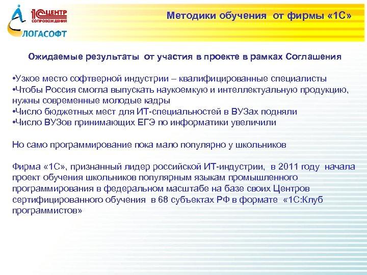 Методики обучения от фирмы « 1 С» Ожидаемые результаты от участия в проекте в