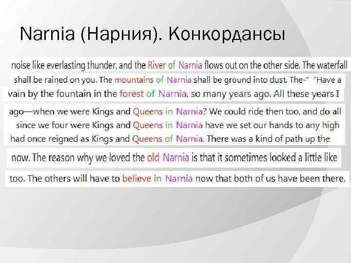 Narnia (Нарния). Конкордансы