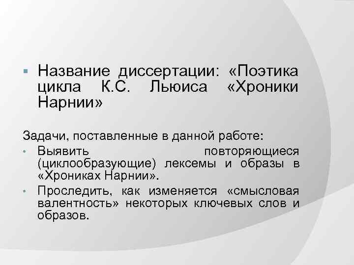 § Название диссертации: «Поэтика цикла К. С. Льюиса «Хроники Нарнии» Задачи, поставленные в данной