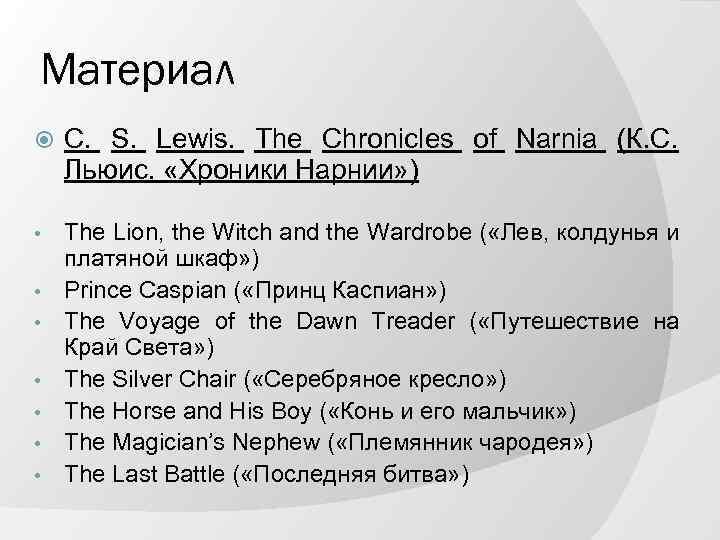 Материал C. S. Lewis. The Chronicles of Narnia (К. С. Льюис. «Хроники Нарнии» )