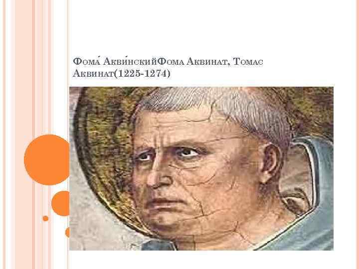 ФОМА АКВИ НСКИЙФОМА АКВИНАТ, ТОМАС АКВИНАТ(1225 -1274)