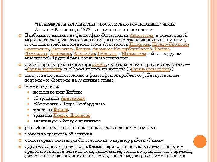 СРЕДНЕВЕКОВЫЙ КАТОЛИЧЕСКИЙ ТЕОЛОГ, МОНАХ-ДОМИНИКАНЕЦ, УЧЕНИК АЛЬБЕРТА ВЕЛИКОГО, В 1323 БЫЛ ПРИЧИСЛЕН К ЛИКУ СВЯТЫХ.