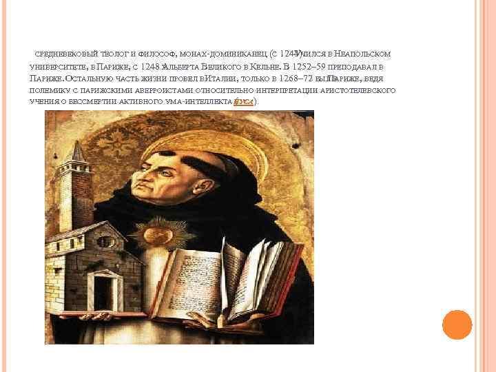 СРЕДНЕВЕКОВЫЙ ТЕОЛОГ И ФИЛОСОФ, МОНАХ-ДОМИНИКАНЕЦ (С 1244). УЧИЛСЯ В НЕАПОЛЬСКОМ УНИВЕРСИТЕТЕ, В АРИЖЕ,