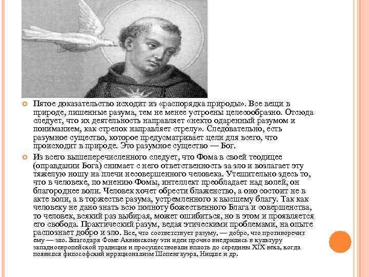 Пятое доказательство исходит из «распорядка природы» . Все вещи в природе, лишенные разума,