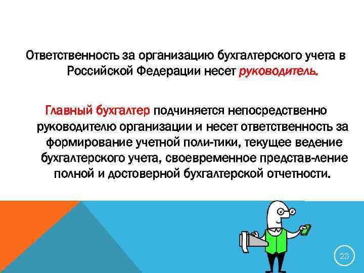 Ответственность за организацию бухгалтерского учета в Российской Федерации несет руководитель. Главный бухгалтер подчиняется непосредственно
