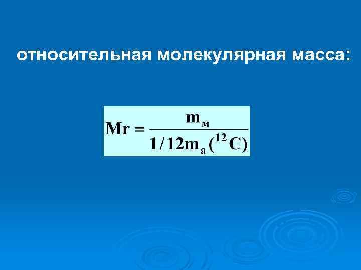 относительная молекулярная масса: