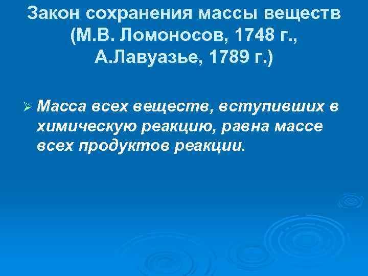 Закон сохранения массы веществ (М. В. Ломоносов, 1748 г. , А. Лавуазье, 1789 г.