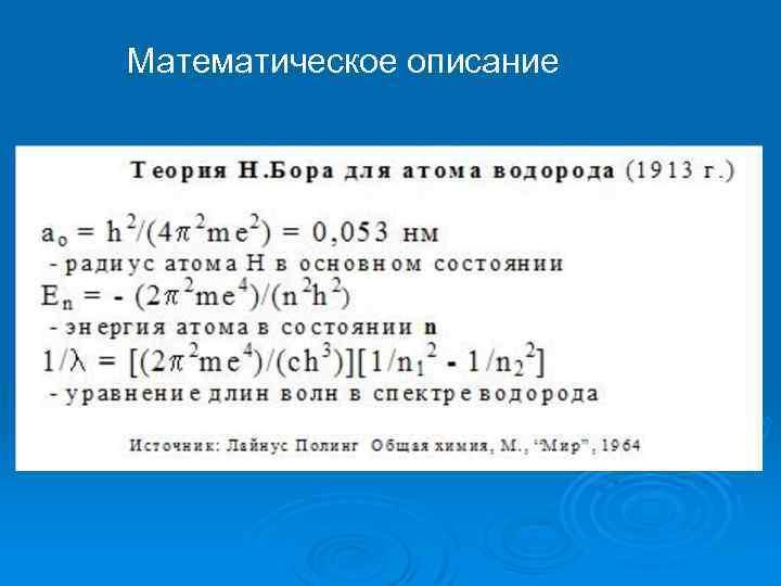 Математическое описание
