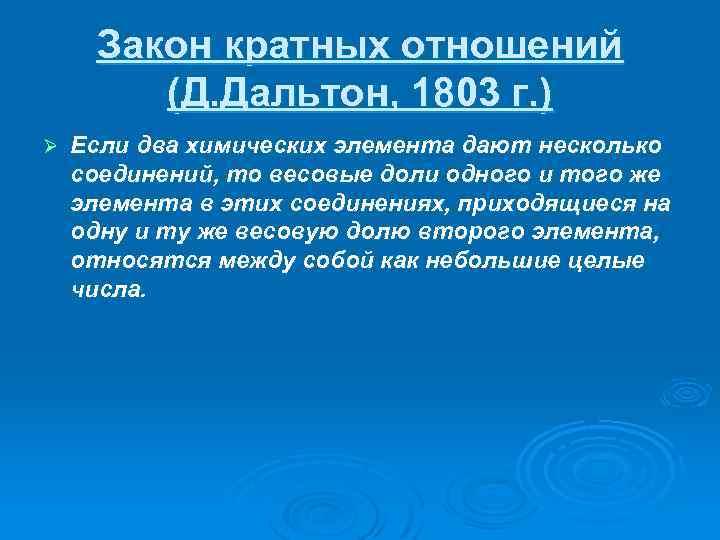 Закон кратных отношений (Д. Дальтон, 1803 г. ) Ø Если два химических элемента дают