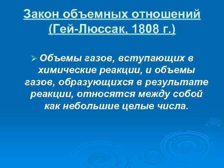 Закон объемных отношений (Гей-Люссак, 1808 г. ) Ø Объемы газов, вступающих в химические реакции,