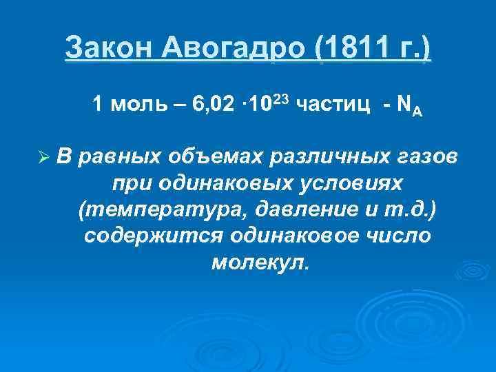 Закон Авогадро (1811 г. ) 1 моль – 6, 02 · 1023 частиц -